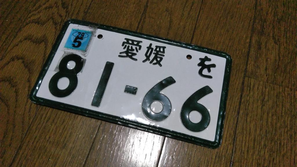 プレート バイク ナンバー